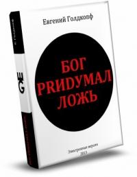 Evgenij_Goldkopf__Bog_pridumal_lozh