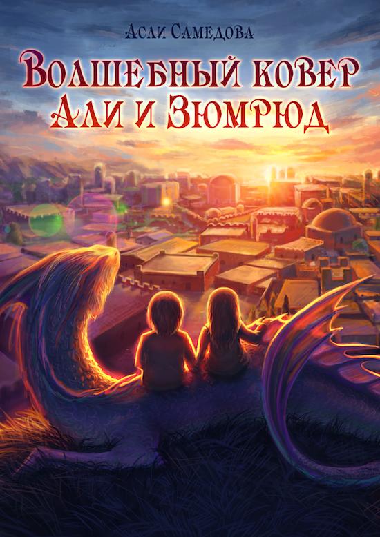Волшебный Ковер Али и Зюмрюд