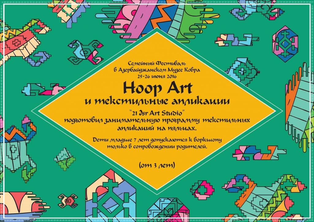 Hoop Art